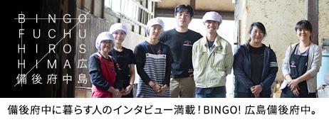 BINGO! 広島備後府中