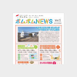 ポムポムNEWS_Vol1_thum