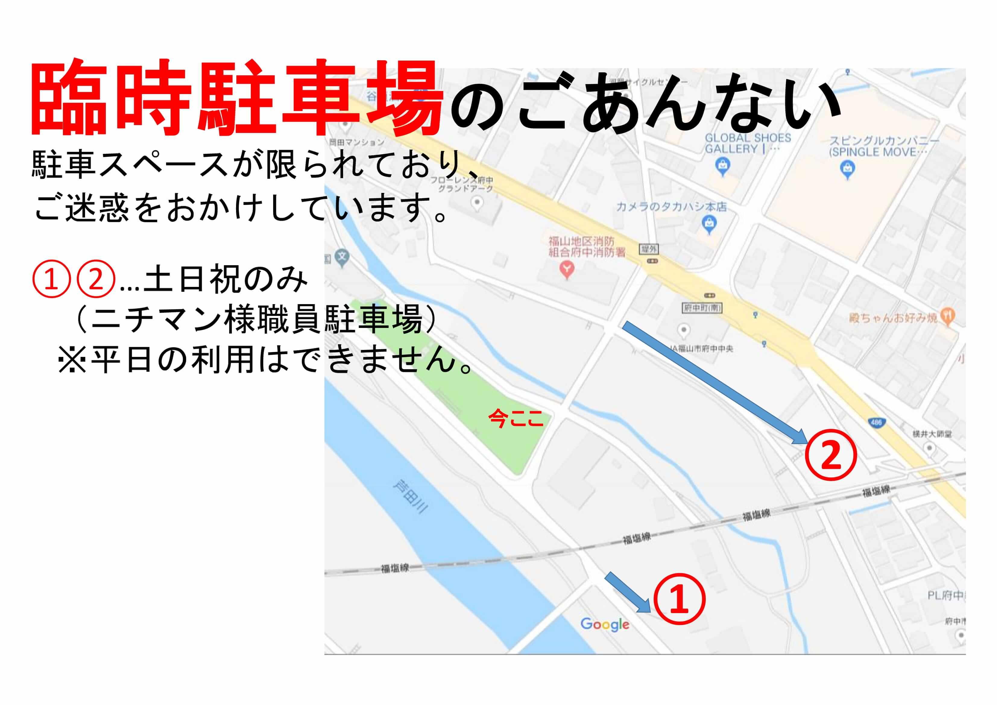 POM掲示(入口・臨時駐車場)-1