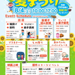 ポムポム夏祭り_A4-1