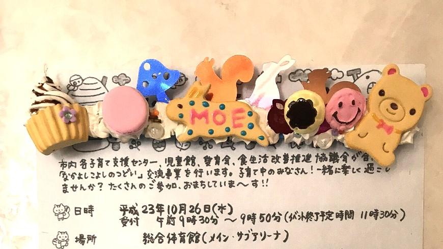 マグネットバー800円