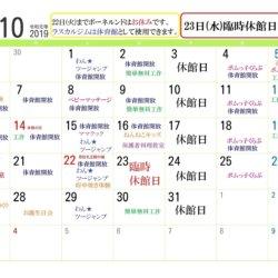 10月_page-0001