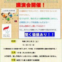 講演会案内_page-0001 (1)