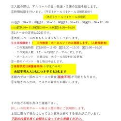 コロナ6月_page-0001