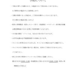 予約について_page-0001