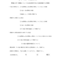 警報に伴う開館について_page-0001